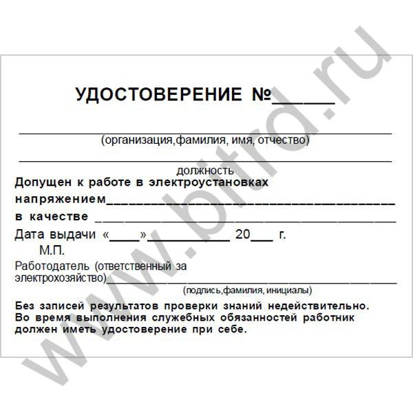 -Удостоверение по электробезопасности бланк, корочка, купить