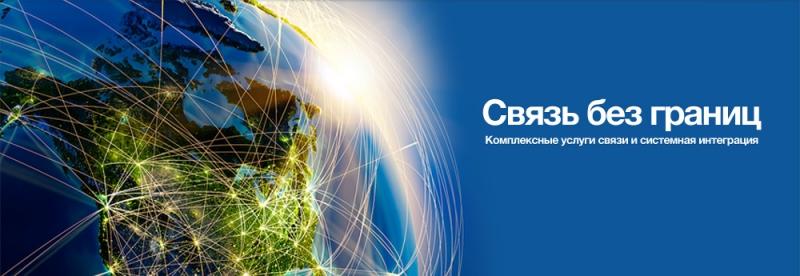 Безлимитный тариф и красивые номера по России и Миру