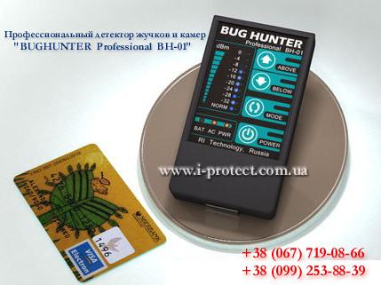 Мощный цифровой детектор жучков Баг Хантер Профессионал ВН-01 в Украине