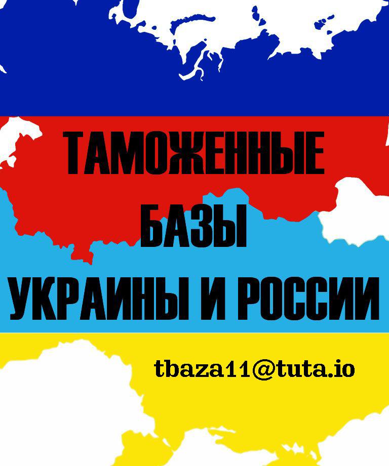 Купить базу гтд Украины за текущий год в access по самой низкой цене
