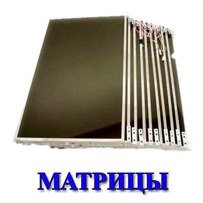 Матрицы для ноутбуков.Красноярск.