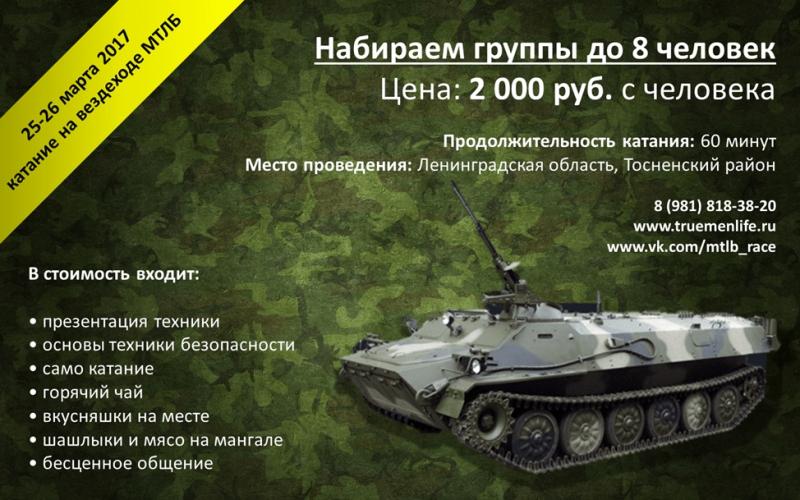 Покатушки на танкевездеходе 25-26 марта