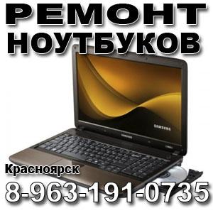 Ремонт ноутбуков в Красноярске.