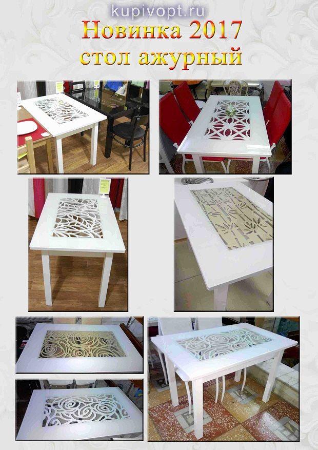 kupivopt Предлагаем Купить стол по самым выгодным ценам производителя