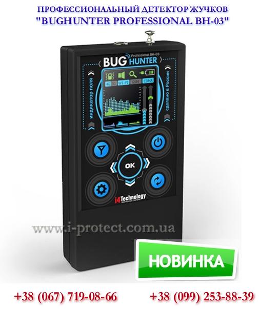 Детектор жучков БагХантер ВН-03 по самой доступной цене