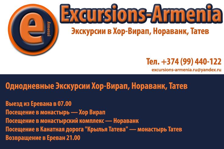 Экскурсии в Армении - Excursions-Armenia