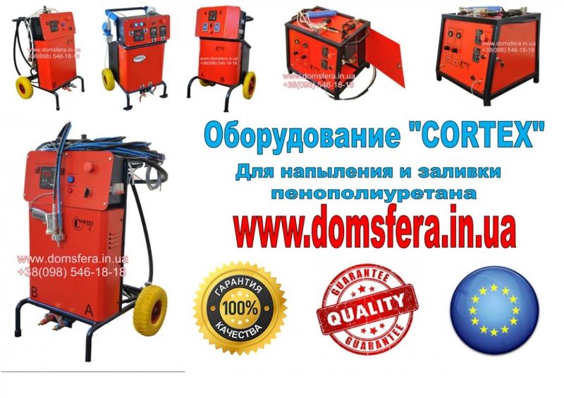Оборудование для напыления и заливки пенополиуретана ППУ от производителя