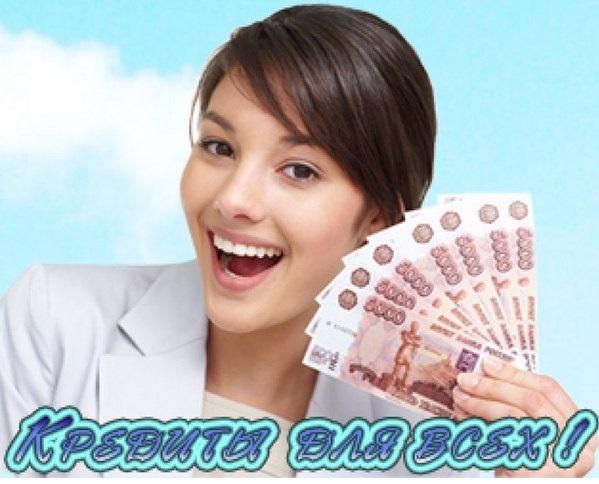 Займы без поручителей и залогов не смотря на кредитную историю