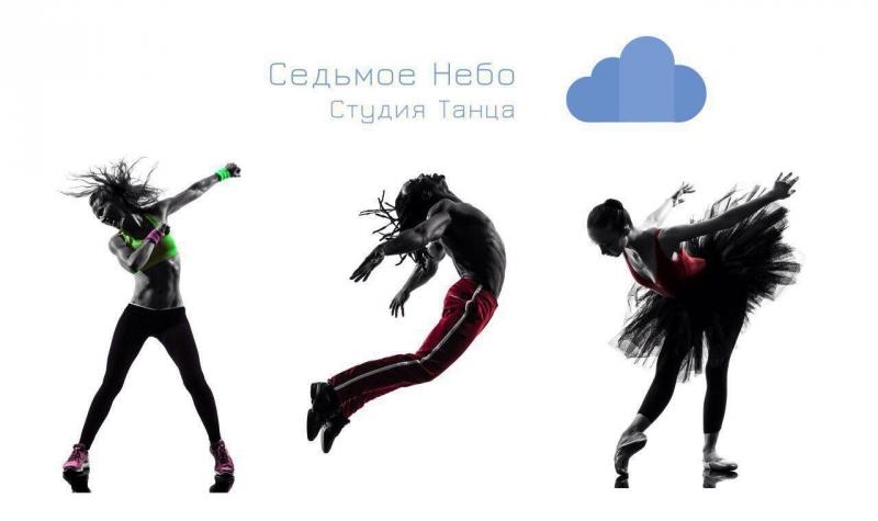 Студия танца Седьмое Небо