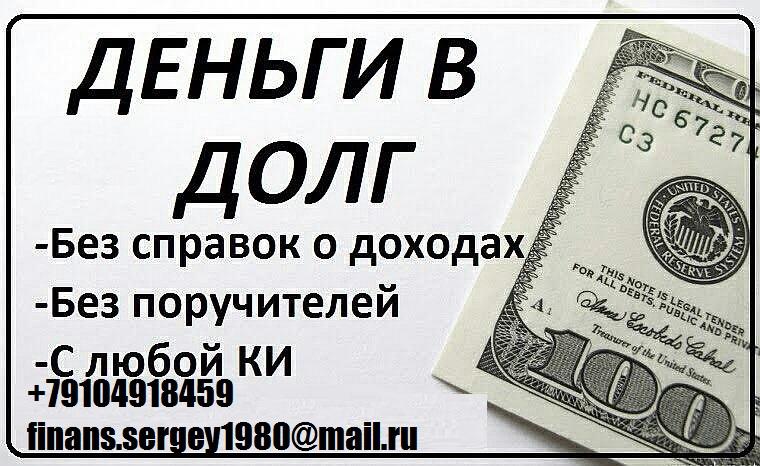 Поможем взять до 3 млн руб гарантированно.
