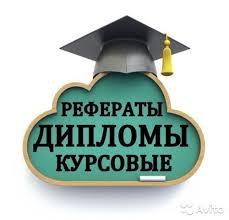 Студенческие работы на заказ курсовая диплом