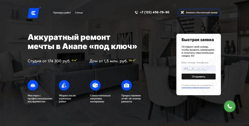 Купите готовый эффективный сайт под ремонт квартир Санкт-Петербург