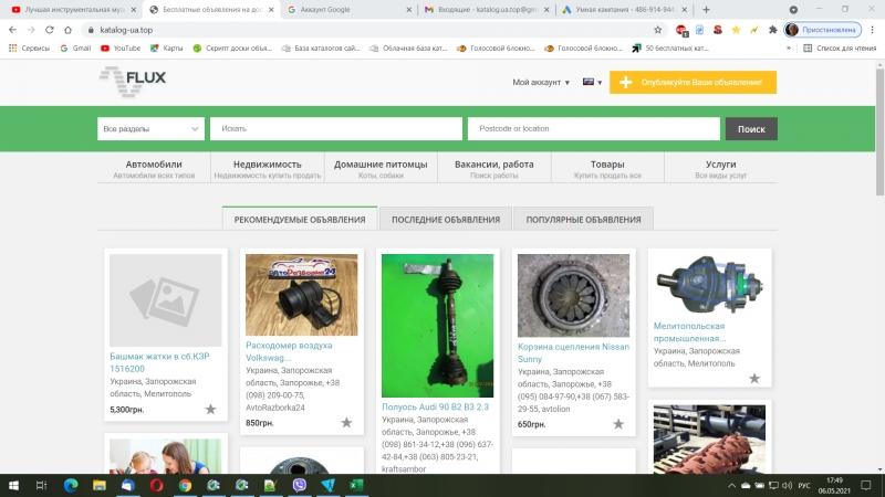 Бесплатная доска объявлений  Беларуси