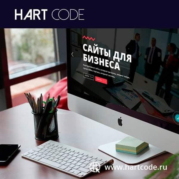 Hartcode создаем качественные и красивые сайты